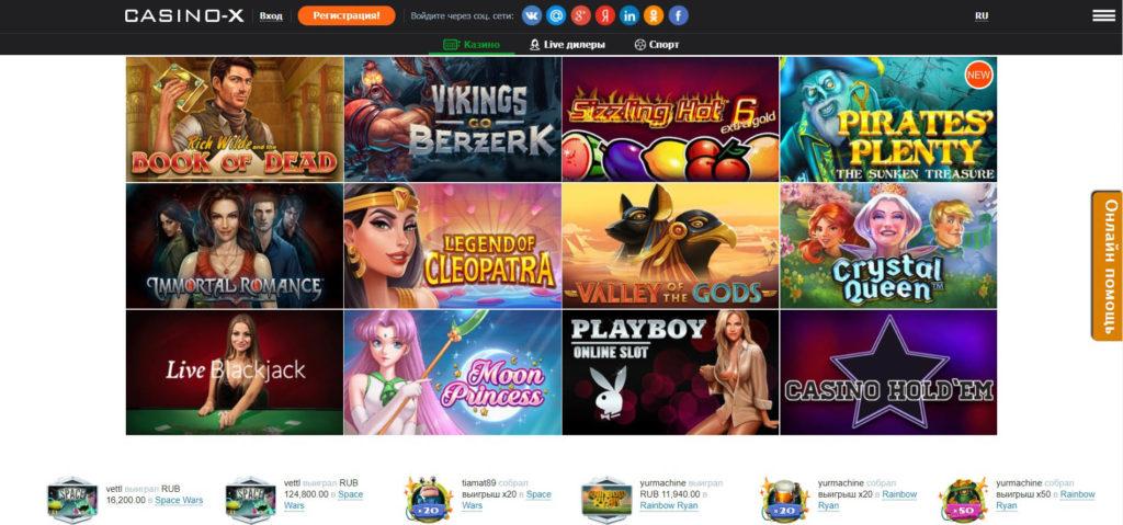казино х сайт зеркало