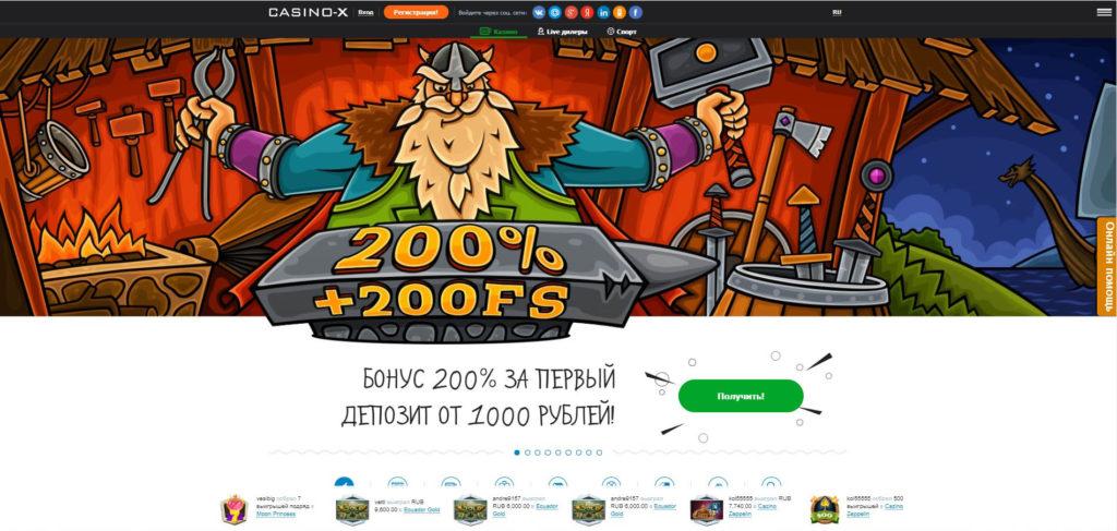 официальный сайт casino x зеркало рабочее