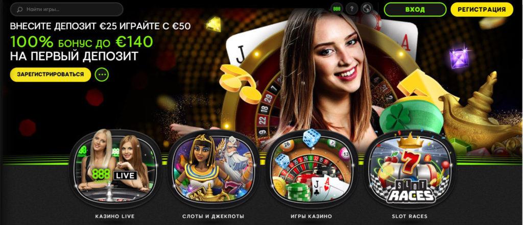 казино депозит бонус 888 на