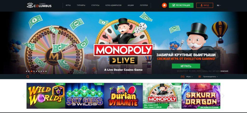 официальный сайт казино колумбус играть