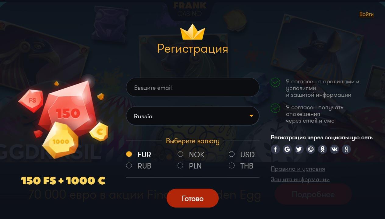 казино франк на рубли