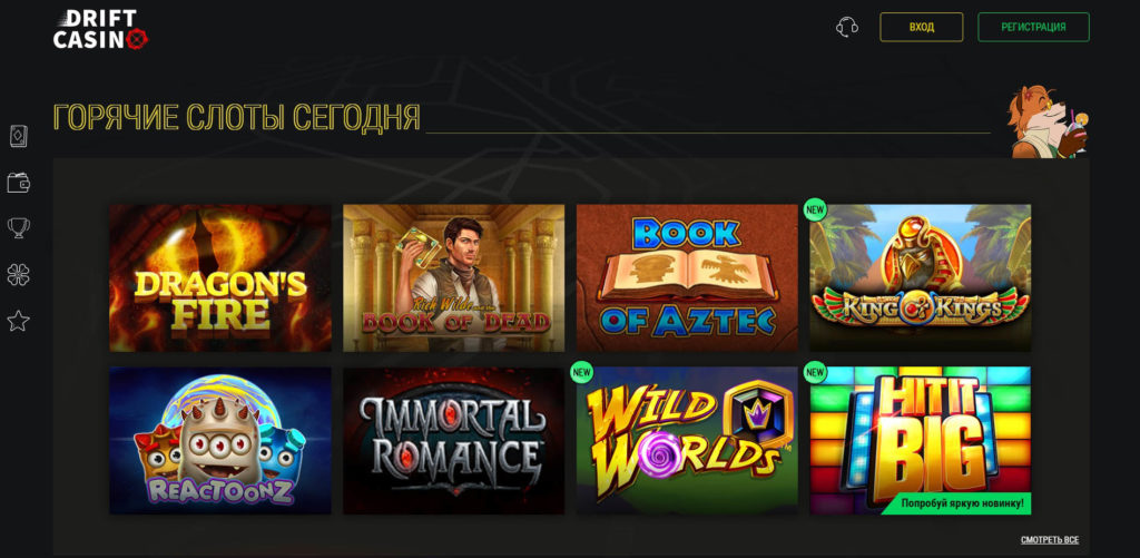 официальный сайт drift casino рейтинг