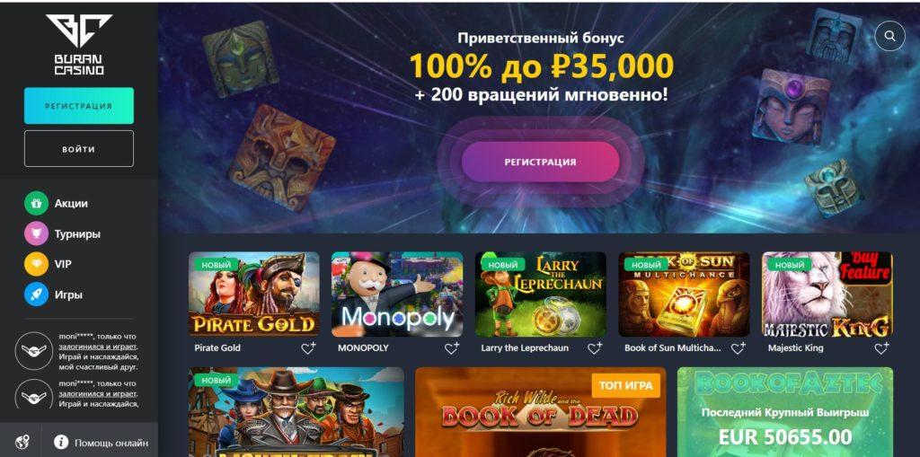 официальный сайт казино буран официальный сайт