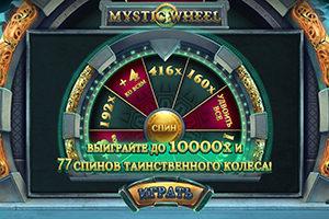 Cлот Mystic Wheel уже в Пин Ап Казино