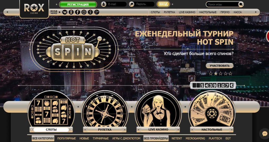 Картинки по запросу рокс казино