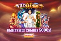 Cлот Wild Elements уже в Пин Ап Казино