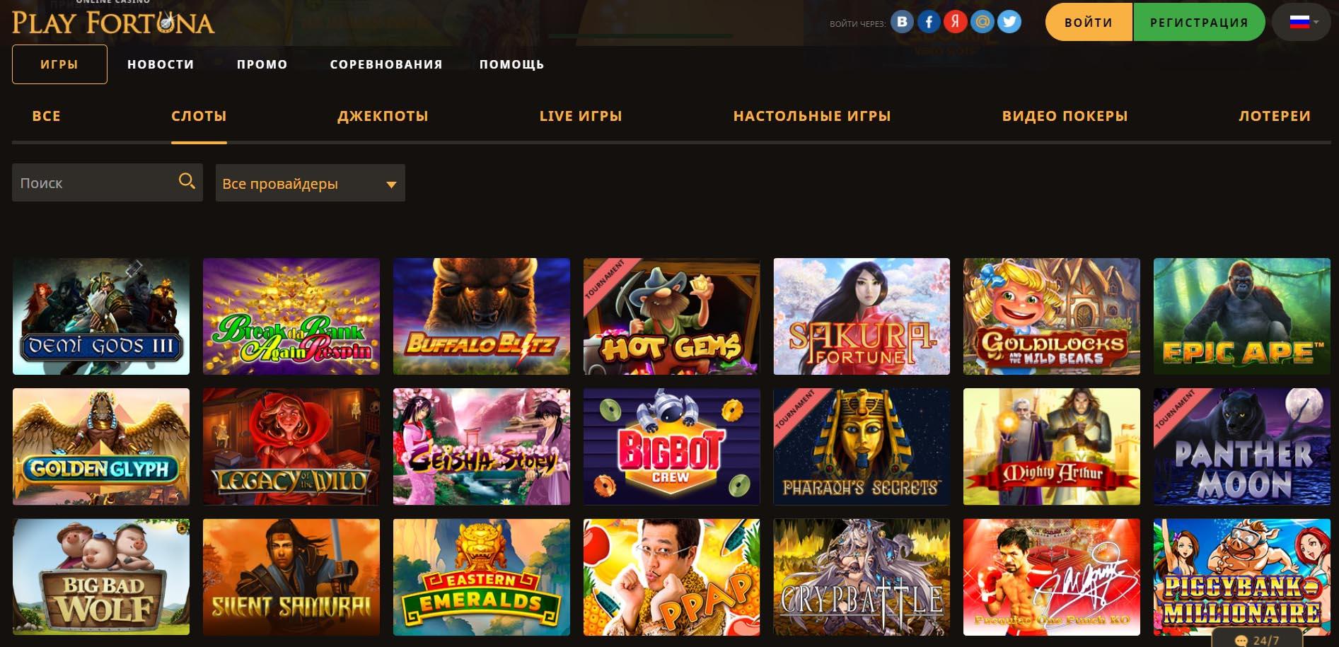 играть fortuna онлайн play казино