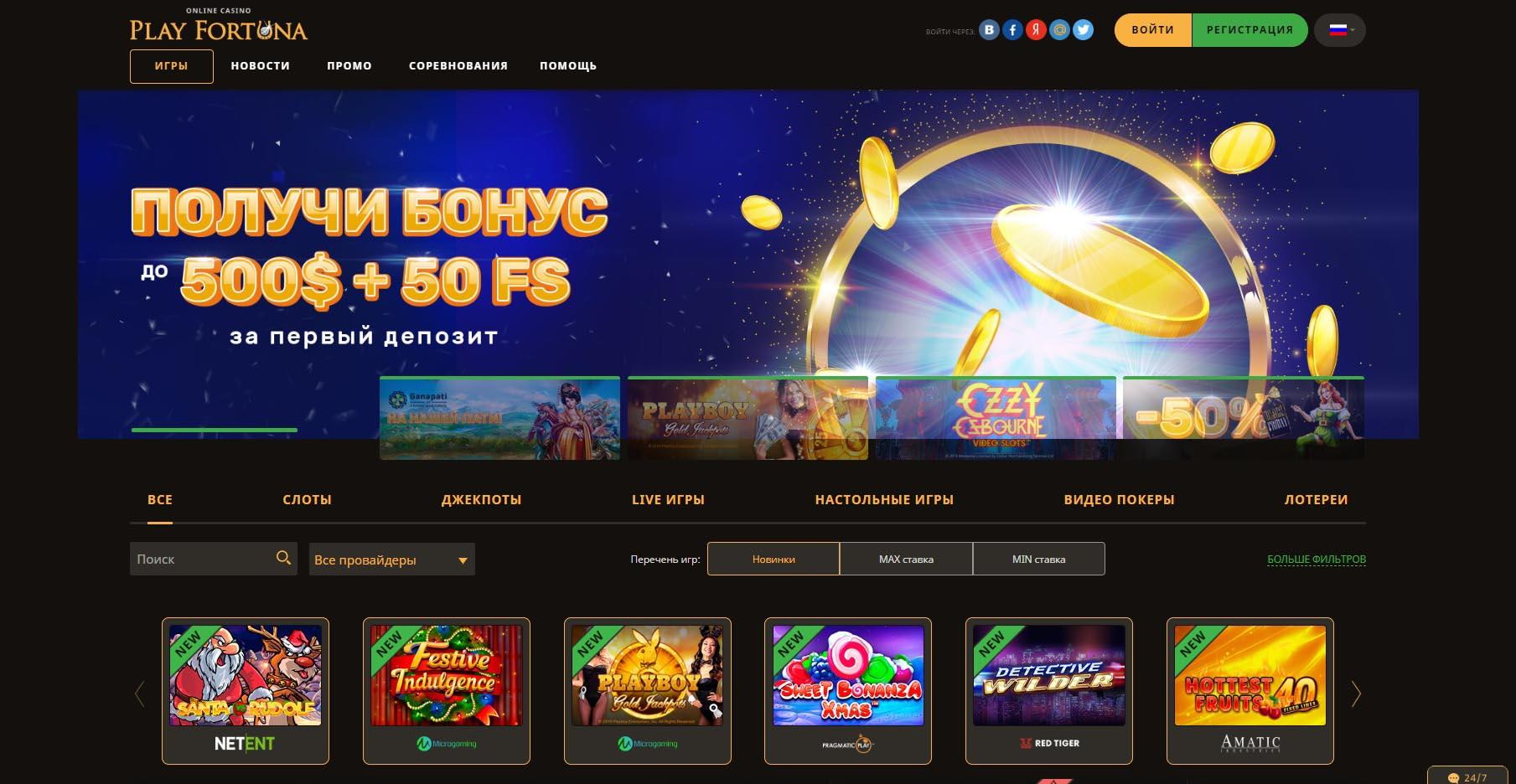 казино фортуна сайт плей онлайн