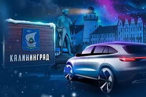 """Турнир """"До встречи, Калининград!"""" в Чемпион казино"""