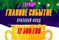 """Турнир """"Главное событие"""" в Пин Ап казино"""