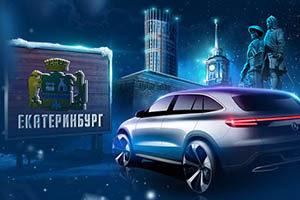 """Турнир """"Однажды в Екатеринбурге"""" в Чемпион казино"""